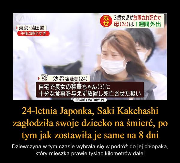 24-letnia Japonka, Saki Kakehashi zagłodziła swoje dziecko na śmierć, po tym jak zostawiła je same na 8 dni – Dziewczyna w tym czasie wybrała się w podróż do jej chłopaka, który mieszka prawie tysiąc kilometrów dalej